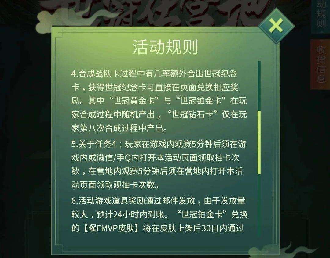 《王者荣耀》世冠皮肤集卡活动规则介绍