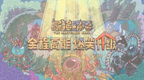 《最强蜗牛》11月27日最新密令一览