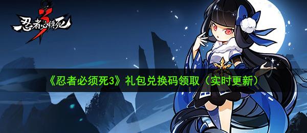 《忍者必须死3》1月24日最新暗号礼包兑换码领取