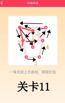 《QQ》一笔画红包关卡11画法攻略