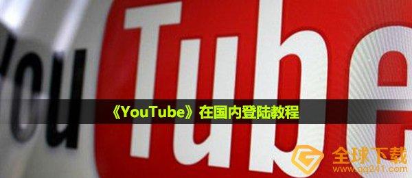 《YouTube》在国内登陆教程