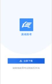 《潇湘高考》app官方最新版下载地址分享