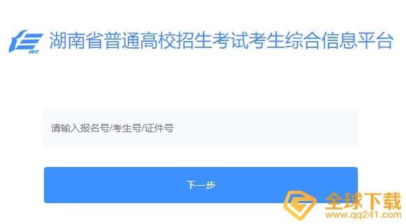 《潇湘高考》考试报名入口分享