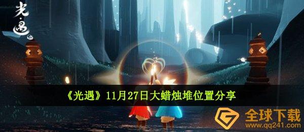 《光遇》11月27日大蜡烛堆位置分享