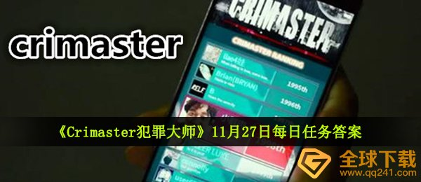 《Crimaster犯罪大师》11月27日每日任务答案