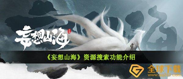 《妄想山海》资源搜索功能介绍