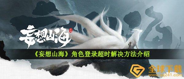 《妄想山海》角色登录超时解决方法介绍