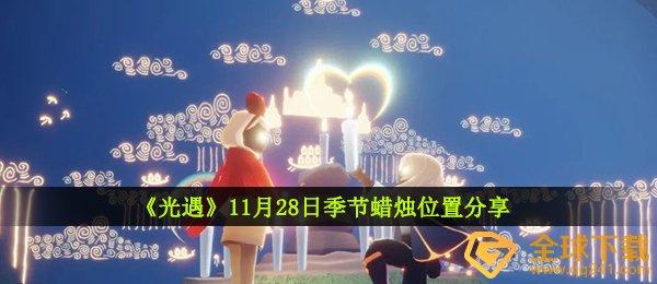 《光遇》11月28日季节蜡烛位置分享