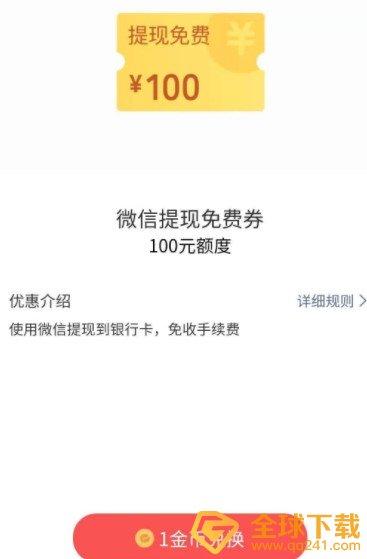 《微信》支付提现免费券使用教程