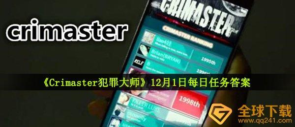 《Crimaster犯罪大师》12月1日每日任务答案