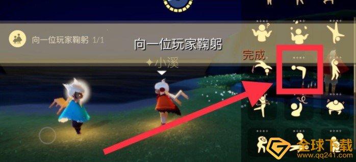 《光遇》12月1日每日任务完成攻略