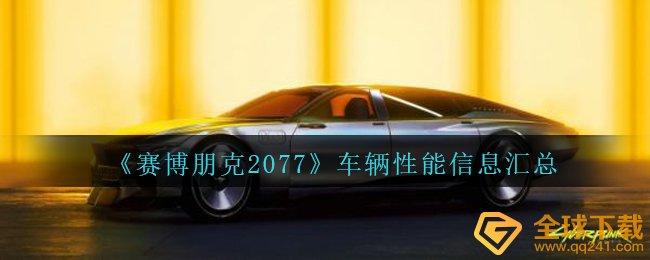 《赛博朋克2077》车辆性能信息汇总