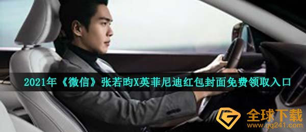 2021年《微信》张若昀X英菲尼迪红包封面免费领取入口