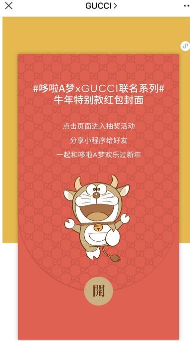 《微信》Gucci哆啦A梦牛年限定红包封面免费领取入口