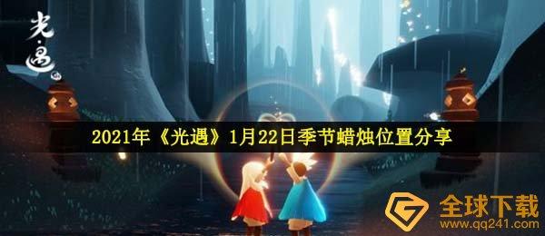 2021年《光遇》1月22日季节蜡烛位置分享