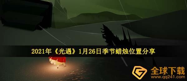 2021年《光遇》1月26日季节蜡烛位置分享