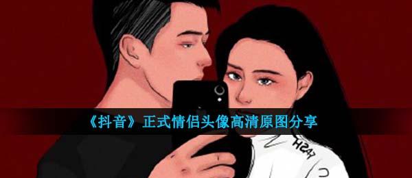《抖音》正式情侣头像高清原图分享
