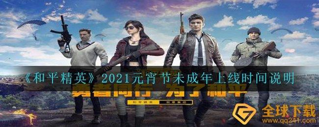 《和平精英》2021元宵节未成年上线时间说明
