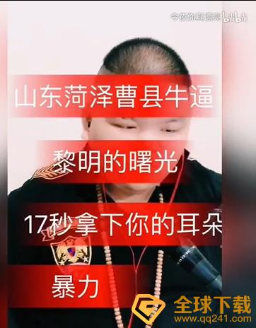 《抖音》山东菏泽曹县梗意思出处说明
