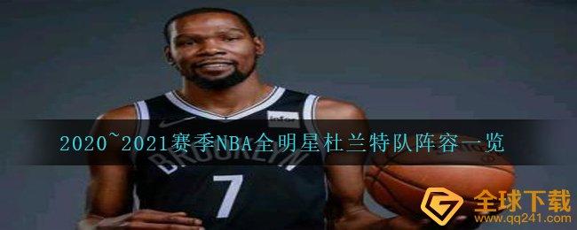 2020~2021赛季NBA全明星杜兰特队阵容一览