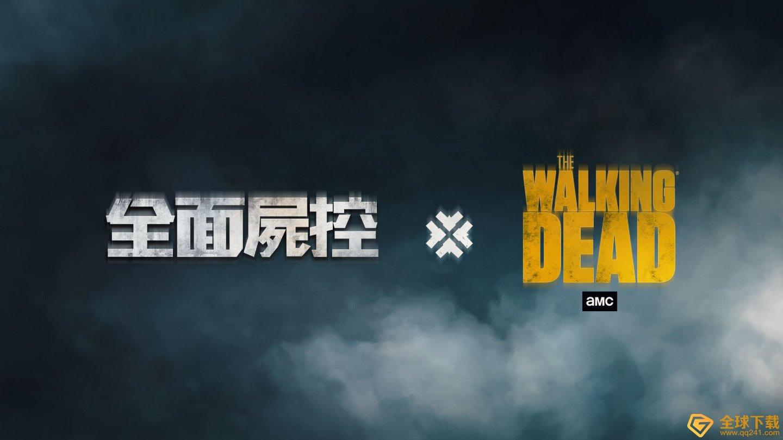 丧尸世界大集合《全面尸控》X《阴尸路》宣布联名合作