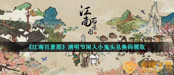 《江南百景图》清明节闲人小鬼头兑换码领取