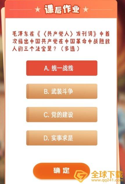 首次指出中国共产党在中国革命中战胜敌人的三个法宝是什么