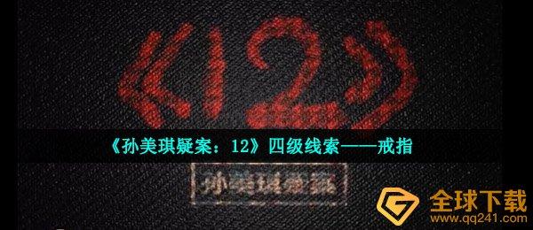 《孙美琪疑案:12》四级线索——戒指