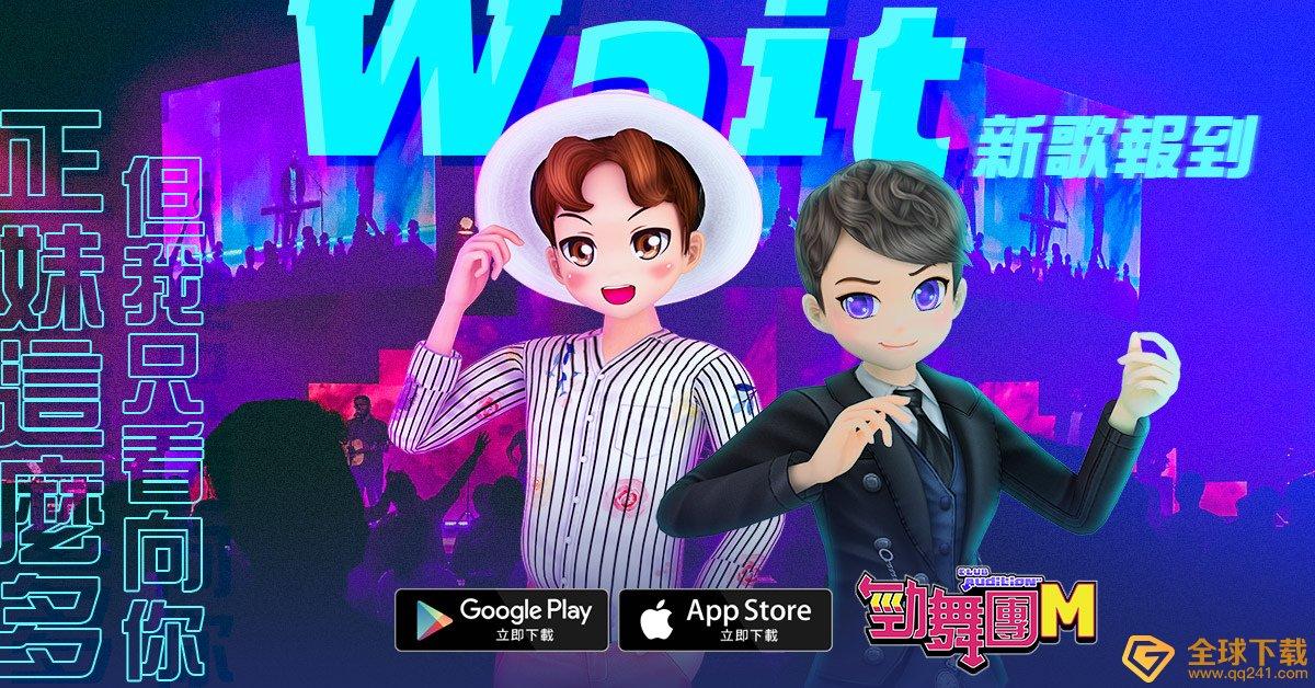 《劲舞团M》甜蜜改版推出专属情侣装,新手加码时装30 抽大FUN 送!