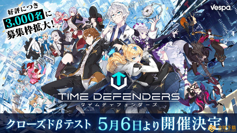 《王之逆袭》开发商新塔防RPG《Time Defenders 时间守护者》日本封测时间公开