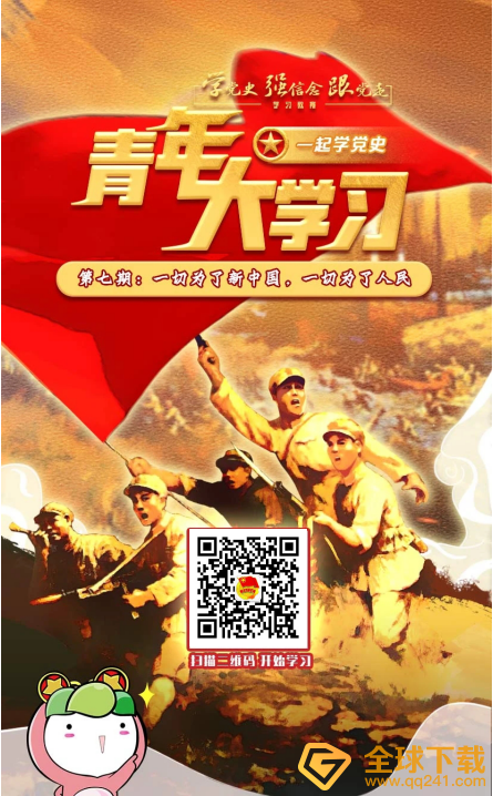 《青年大学习》第十一季第七期一切为了新中国一切为了人民题目及答案汇总一览