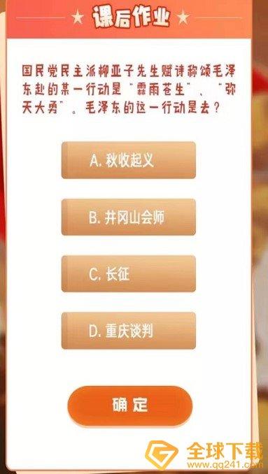 国民党民主派柳亚子先生赋诗称颂毛泽东赴的某一行动是露雨苍生、弥天大勇毛泽东的这一行动是去
