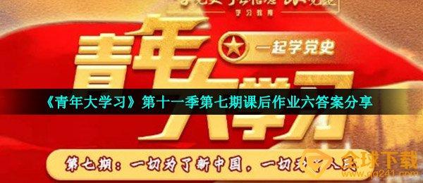 1947年6月30日,刘邓大军强渡黄河,___揭开了人民解放军战略进攻的序幕。