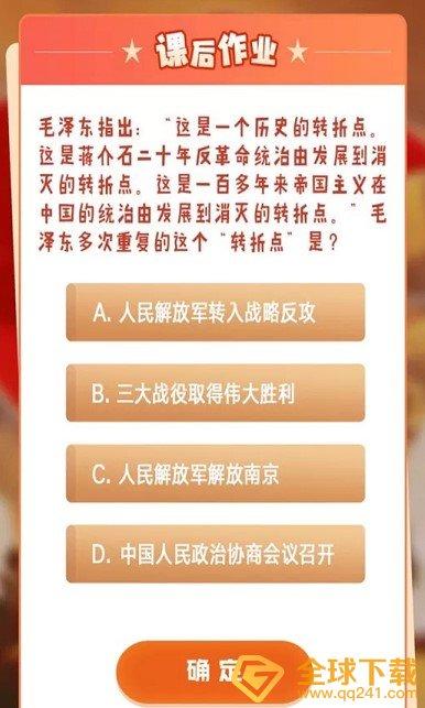 """这是一百多年来帝国主义在中国的统治由发展到消灭的转折点。""""毛泽东多次重复的这个""""转折点""""是"""