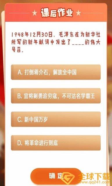 1948年12月30日,毛泽东在为新华社所写的新年献词中发出了____的伟大号召