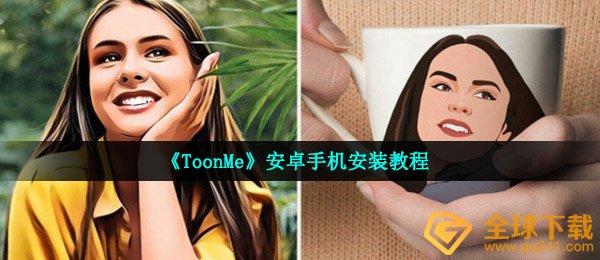 《ToonMe》安卓手机安装教程