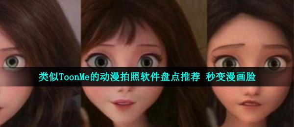 类似ToonMe迪士尼滤镜的动漫拍照软件盘点推荐 秒变漫画脸
