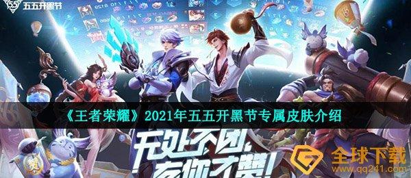 《王者荣耀》2021年五五开黑节专属皮肤介绍