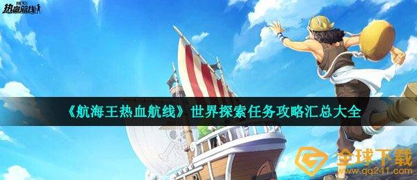 《航海王热血航线》世界探索任务攻略汇总大全