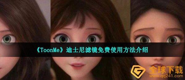 《ToonMe》迪士尼滤镜免费使用方法介绍