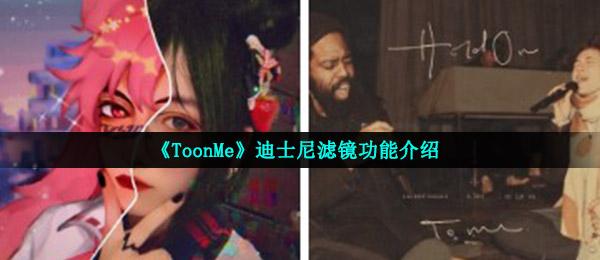 《ToonMe》迪士尼滤镜功能介绍