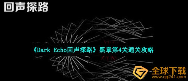 《Dark Echo回声探路》黑章第4关通关攻略