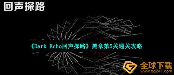 《Dark Echo回声探路》黑章第5关通关攻略
