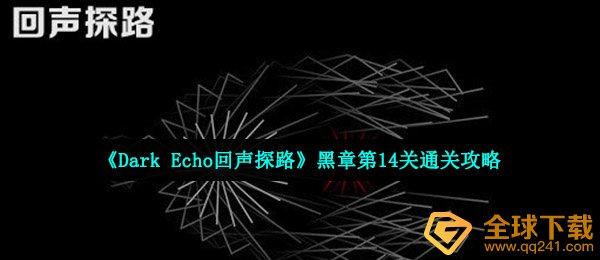《Dark Echo回声探路》黑章第14关通关攻略