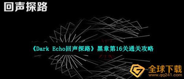 《Dark Echo回声探路》黑章第16关通关攻略