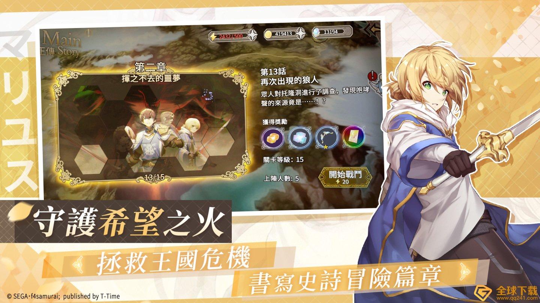 骑士冒险启程正宗策略RPG《苍之骑士团R》今日正式公测