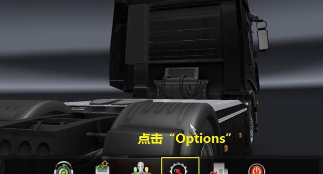 《欧洲卡车模拟2》中文设置方法