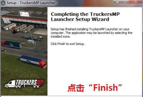 《欧洲卡车模拟2》怎么联机
