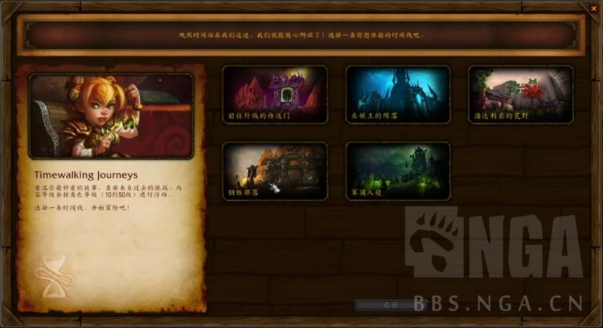 《魔兽世界》9.0前夕练级路线流程介绍