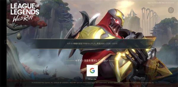 《英雄联盟手游》登录显示10075解决方法